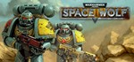 Warhammer 40,000: Space Wolf (Steam ключ) | Region free