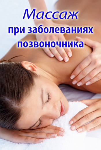 Massage in diseases of the spine