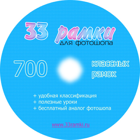 33ramki.ru DVD - a collection of frames for photoshop