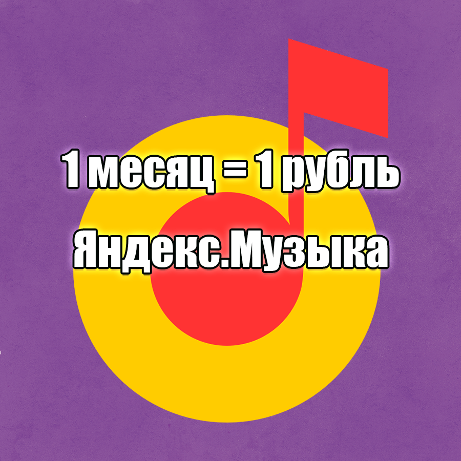 Яндекс.Музыка за 1 рубль месяц подписки для неактивных