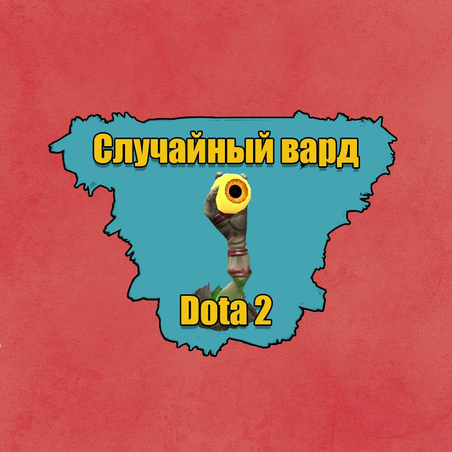 СЛУЧАЙНЫЙ ВАРД DOTA 2