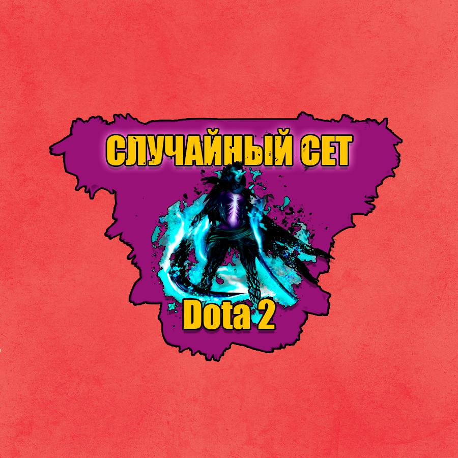 СЛУЧАЙНЫЙ КОМПЛЕКТ/СЕТ DOTA 2| 20% АРКАНЫ