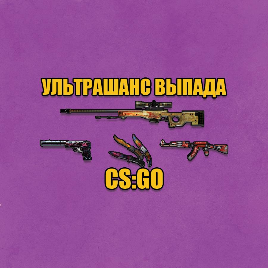 Фотография случайное оружие cs:go | ультрашанс+игра от 700 рублей