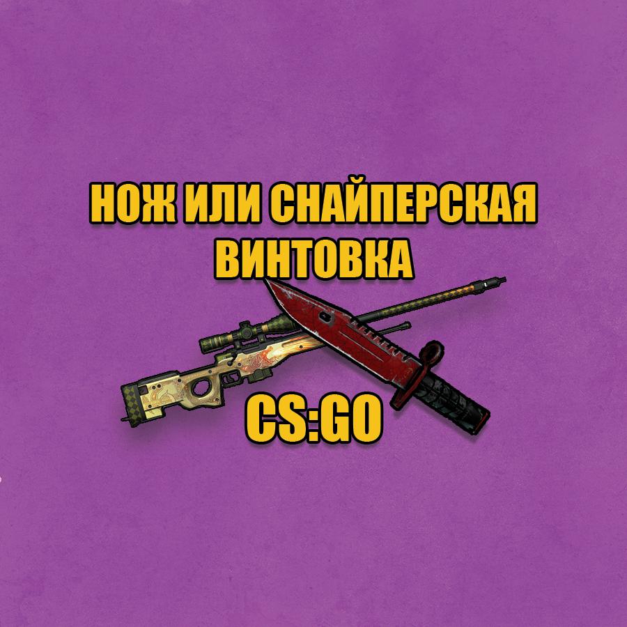 Фотография нож или снайперская винтовка+игра от 700руб| megarandom