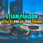 Рандом Steam ключ цена игры от 999 до 1999 рублей