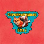 Случайный курьер Dota 2