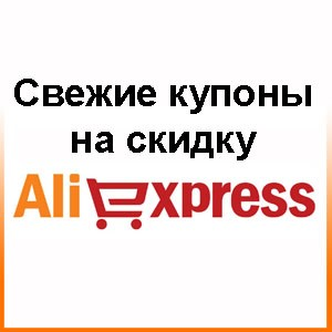 Aliexpress coupon 220 ₽ /300 ₽, CIS