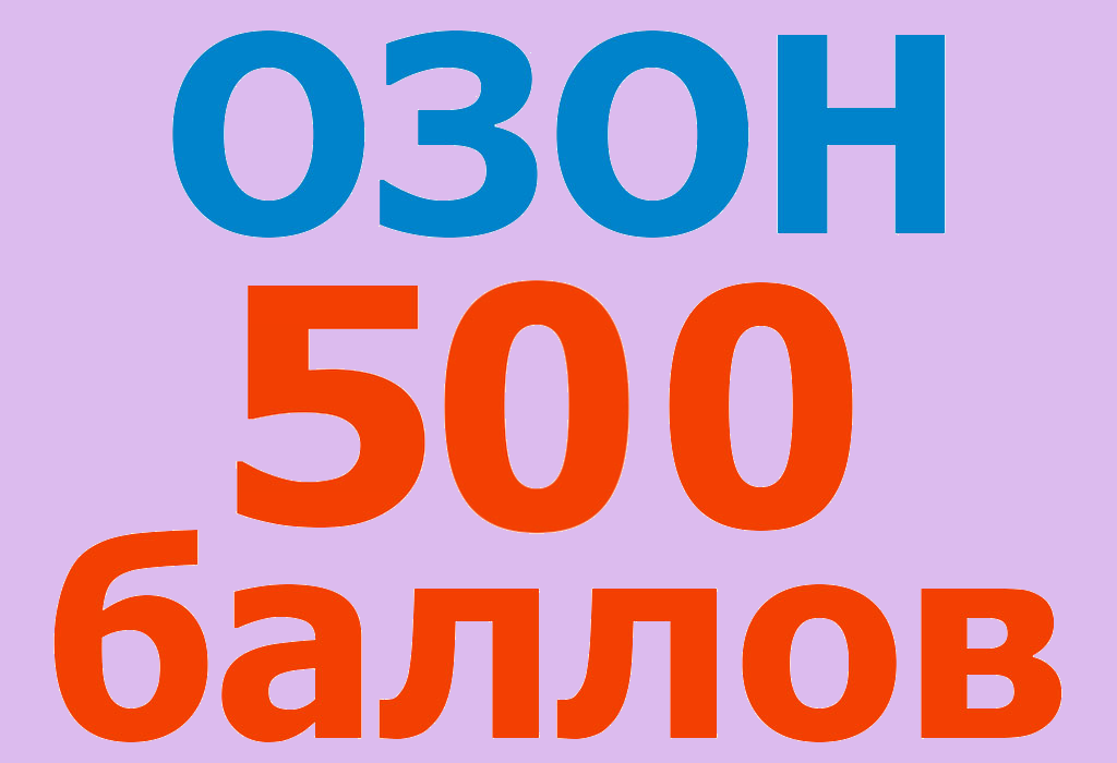 Promo code 500+300 points (rubles) | OZON.ru