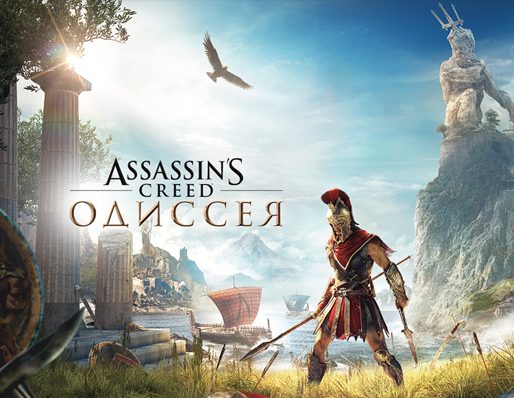 Assassin's Creed Odyssey (Uplay) INSTANTLY + GIFT