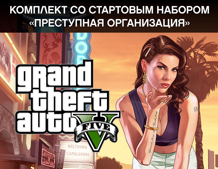 GRAND THEFT AUTO V 5: PREMIUM + CRIMINAL ENTERPRISE