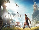 Assassin's Creed Odyssey (Uplay) INSTANTLY + ПОДАРОК