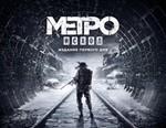 METRO EXODUS GOLD (EPIC LAUNCHER) + СКИДКИ + ПОДАРОК