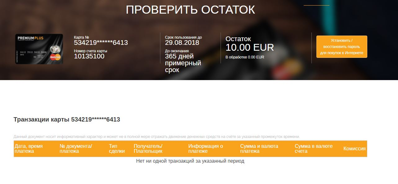 Купить 100 EUR EU BANK PREPAID PREMIUMPLUS MASTERCARD и скачать