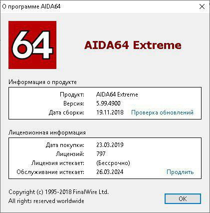 AIDA64 Extreme v5.99.4900 (License Key) + Warranty