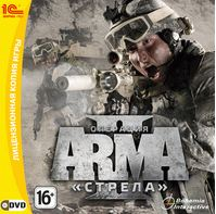 "Arma 2: Operation ""Strela"" (photo key to 1C)"