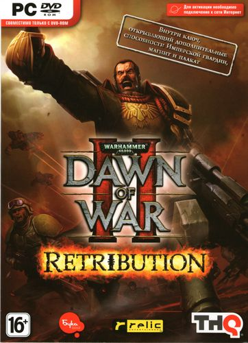 Dawn of War II. Retribution + Imperial Guard (BEECH)