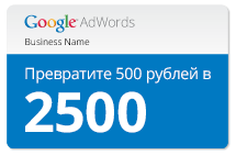 Promotional code (coupon) for Google Adwords for 2000r