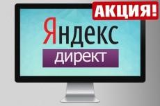 Promotional code Yandex.Direct at 15,000 tenge. Kazakhs 2019
