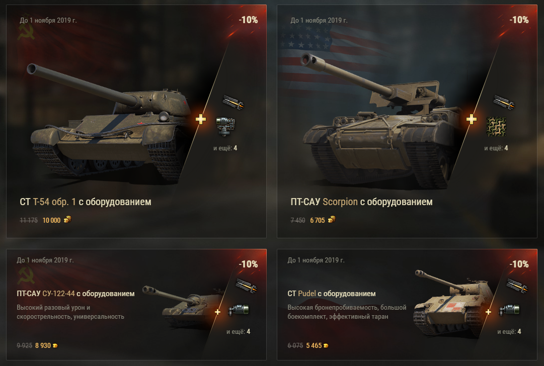 World of Tanks Gold to choose from -15% of the price