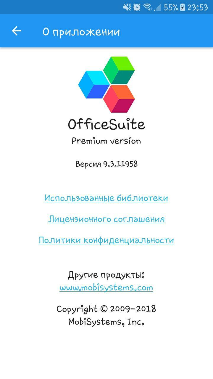 OfficeSuite для Android. Premium