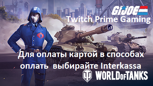 Twitch Prime Gaming WOT: G.I. Joe: Cobra