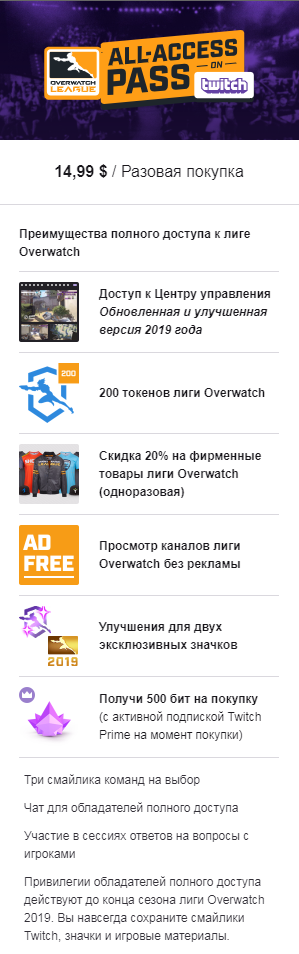 Twitch Gift Subscriptions All-Access Overwatch 2019 2019