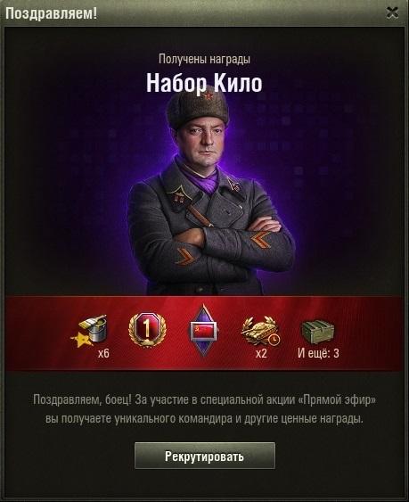 World of Tanks Package Kilo (Без King Tiger)