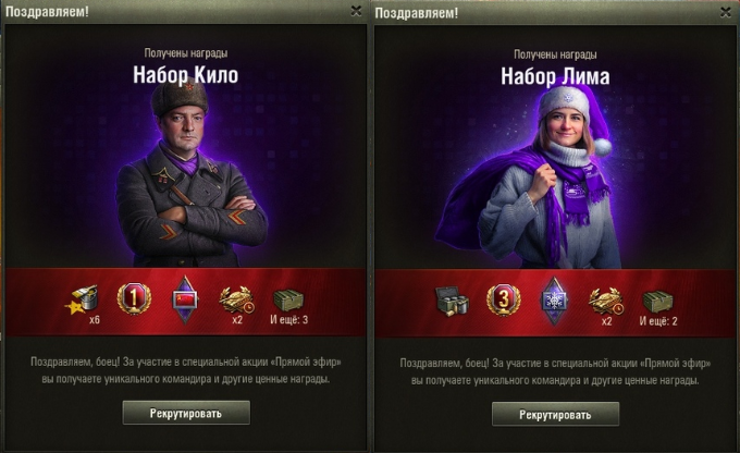 World of Tanks Package Kilo+Lima (Без King Tiger)