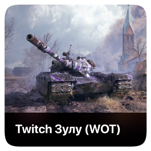 World of Tanks Package Zulu (Без King Tiger)