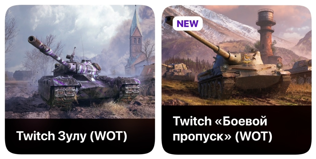 World of Tanks Package Zulu+Battle Pass(Без King Tiger)