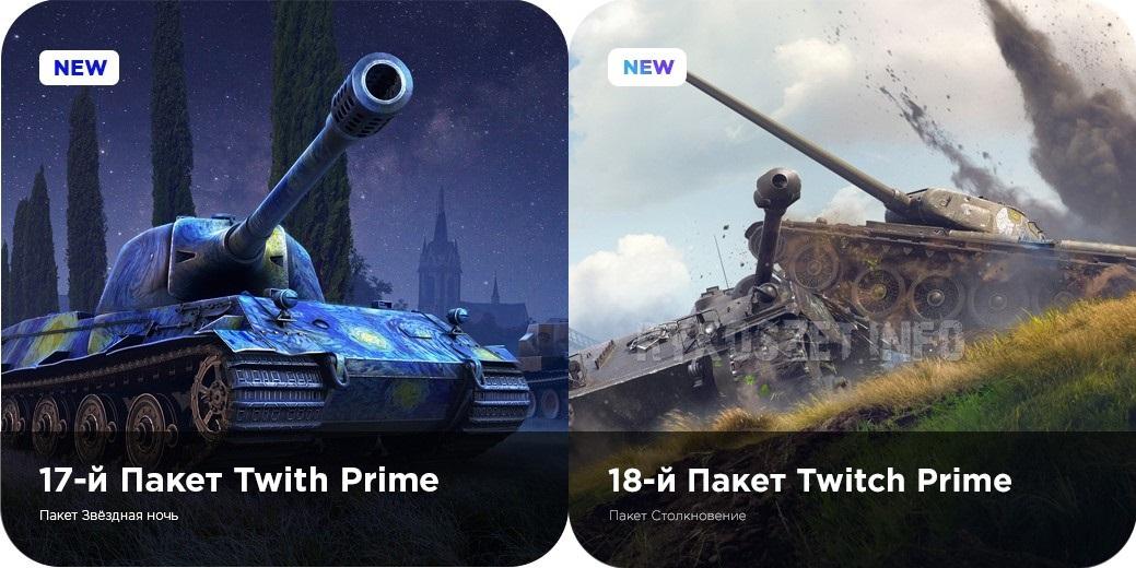 World of Tanks: Starry Night + June (Без King Tiger)