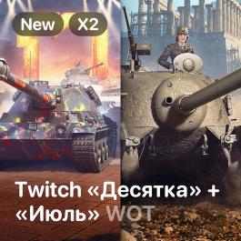 World of Tanks: July + Dime (Без King Tiger)