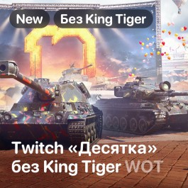World of Tanks: Package Dime (No King Tiger)