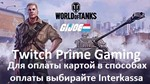 Twitch Prime Gaming WOT: G.I. Joe: Duke ОПЛАТА КАРТОЙ