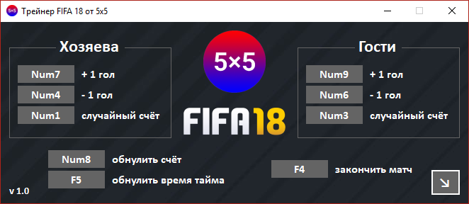 FIFA 18 Trainer - cheat on PC version