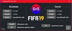 FIFA 19 Trainer - чит на ПК версию