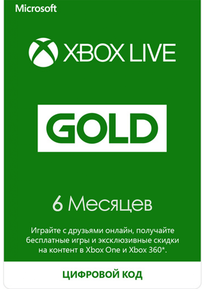 XBOX LIVE GOLD - 6 months  (RU) + GIFT