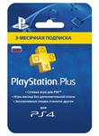 PlayStation Plus (PSN Plus) - 90 Дней (RUS) + ПОДАРОК