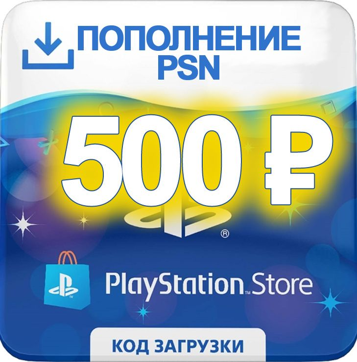 PSN 500 rubles | gift card Playstation Network RU RUS