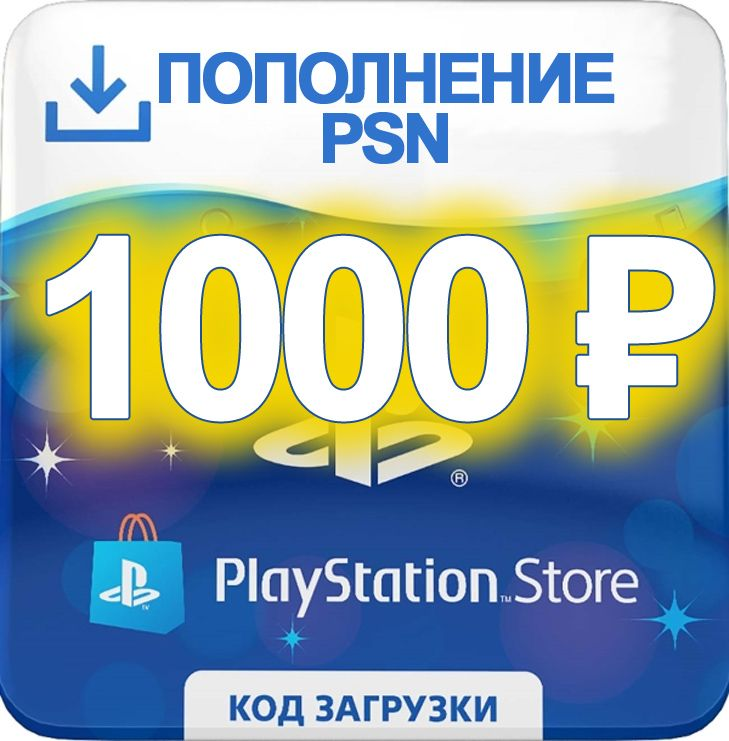 PSN 1000 rubles | gift card Playstation Network RU RUS