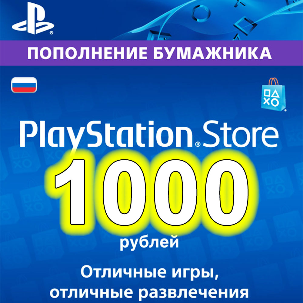 PSN 1000 rubles | gift card Playstation Network RU RUS
