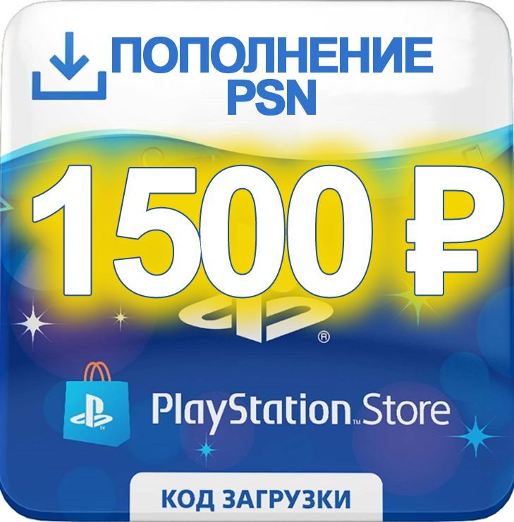 PSN 1500 rubles | gift card Playstation Network RU RUS