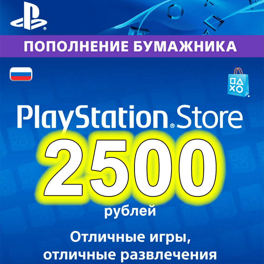 PSN 2500 rubles | gift card Playstation Network RU RUS