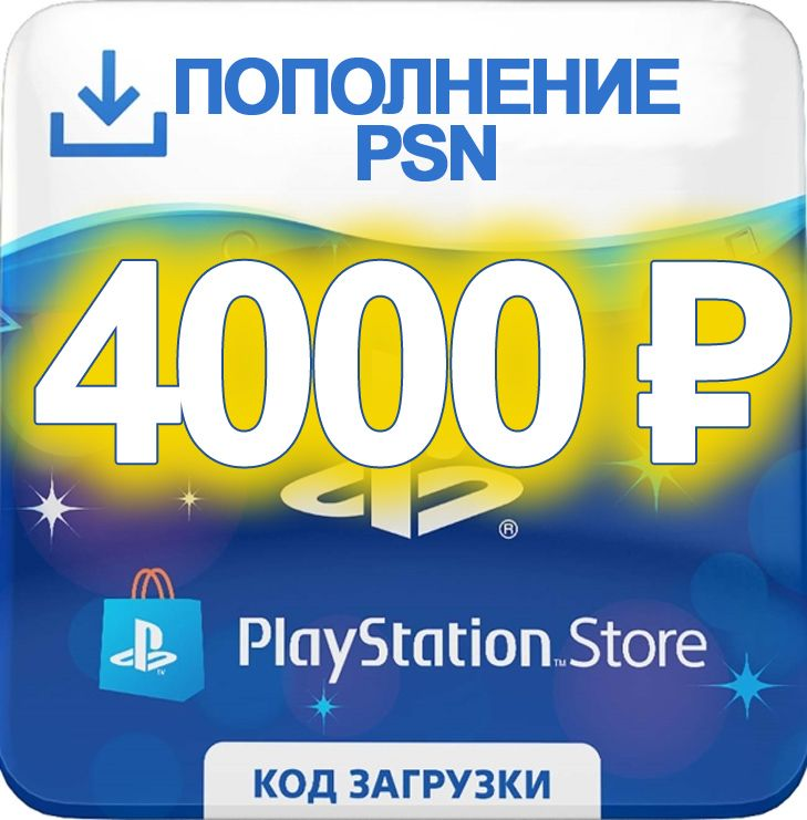 PSN 4000 rubles | gift card Playstation Network RU RUS