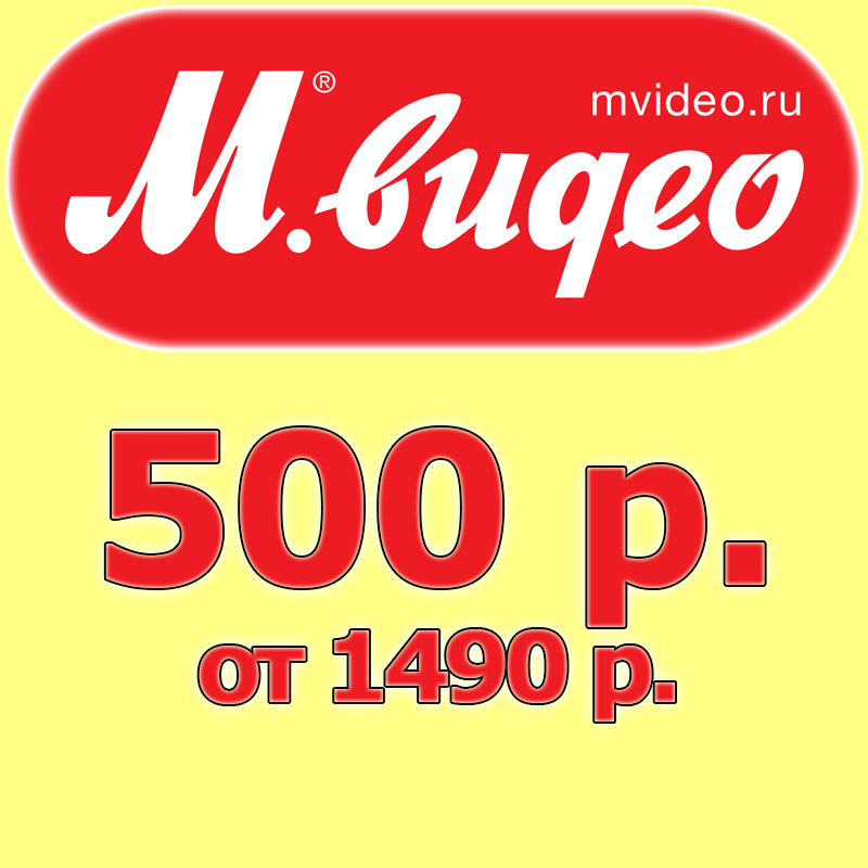 Discount 500 rub from 1490 rub in MVideo mvideo 2019