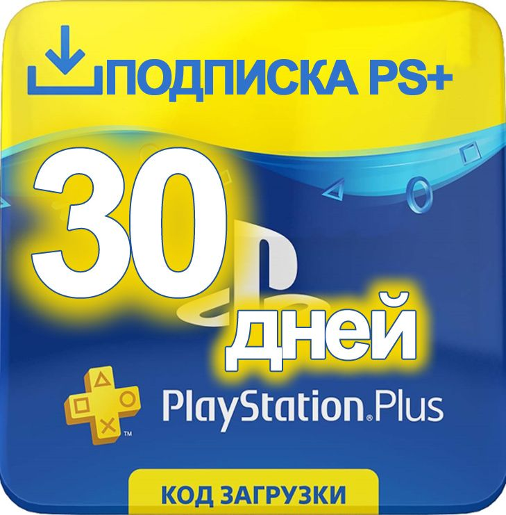 30 days | Playstation Plus PSN PS+ RUS 1 month