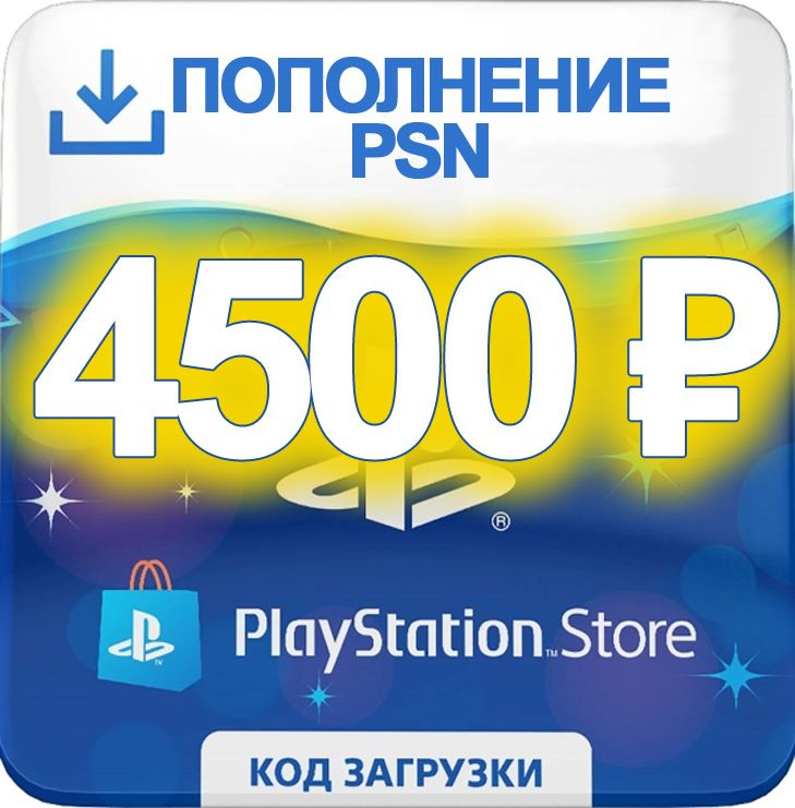 PSN 4500 rubles | gift card Playstation Network RU RUS