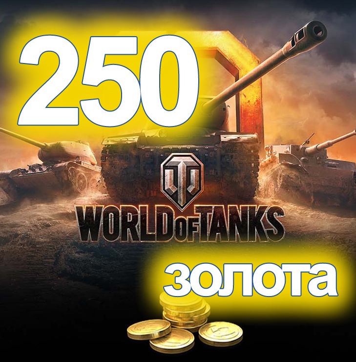 World of Tanks 250 золото Wargaming WoT 250 gold танки