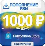 1000 рублей | PSN Playstation Network RUS ПСН