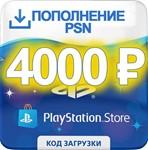 4000 рублей | PSN Playstation Network RUS ПСН